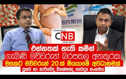 Senior Consultant  Dr. Sanath Lanerolle On Truth with Chamuditha